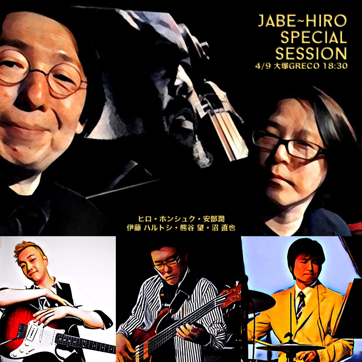 Jane ~ Hiro Special Session